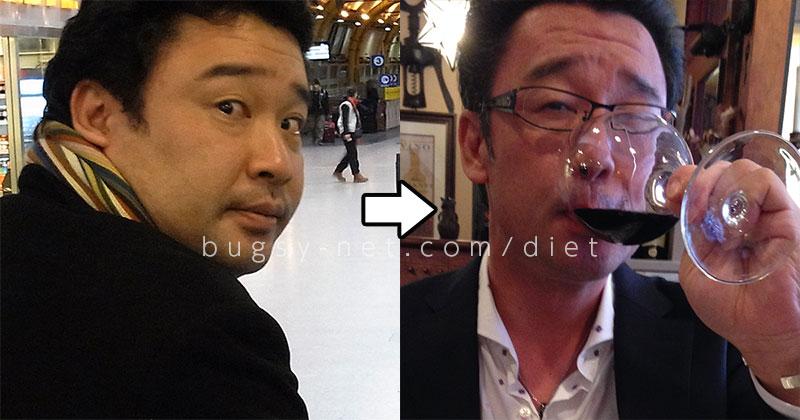 ダイエット前後の比較
