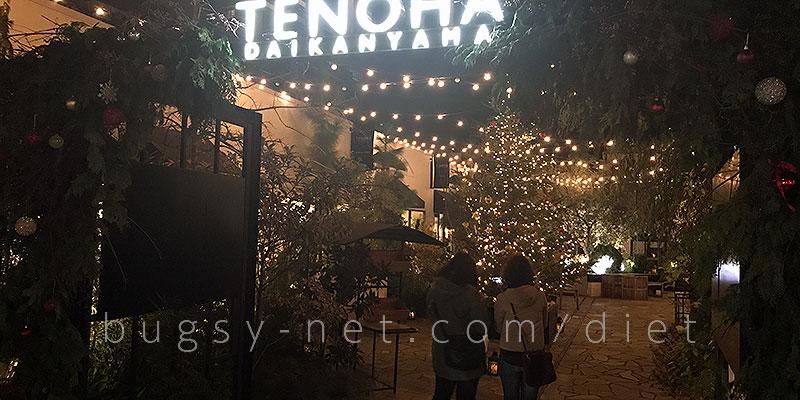 代官山テノハ・TENOHA