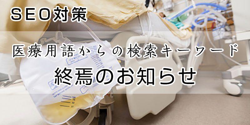 SEO対策 医療用語からの検索キーワード終戦のお知らせ