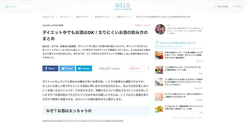 welq の記事