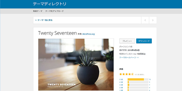 WordPress Twenty seventeen